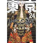 【即日発送】東京卍リベンジャーズ 24  (講談社コミックス)