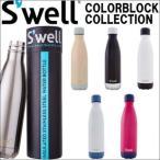 Swell Bottle スウェル ボトル マグボトル COLORBLOCK COLLECTION 500ml