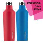 CORKCICLE CANTEEN コークシクル キャンティーン WATERMAN COLLECTION 水筒 ボトル16oz 470ml