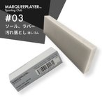 MARQUEE PLAYER RUBBER+SOLE ERASER NO.03 マーキープレイヤー スニーカーラバー&ソール 消しゴム