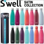Swell Bottle スウェル ボトル マグボトル  SATIN COLLECTION 500ml