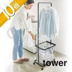 tower タワー ランドリーハンガーカートセット 4356/4357 白 黒 ホワイト ブラック 洗濯かご 洗濯籠 ハンガーラック 部屋干し 山崎実業