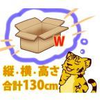 セミオーダーWF紙厚8mmダンボール箱 3辺合計 130cmまで 「20枚」
