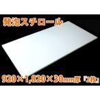 発泡スチロール板 920×1,820×30mm厚「2枚」3x6 サブロク  ※要2梱包分送料  ※個人様宛て配送不可