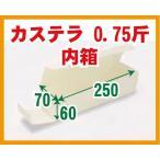 送料無料 和包装パッケージ「カステラ内箱0.75斤」250×70×60mm「800枚」※代引不可※個人様宛配送不可※