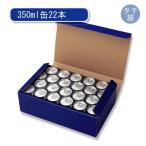 送料無料・350ml缶×22本縦詰め用ダンボール箱 245×400×120mm 「50箱」