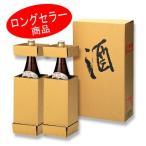 送料無料・宅配便酒2本用ダンボール箱「50箱」 箱サイズ:内寸240×120×415mm