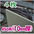 発泡スチロール 450×450×厚10mm  4枚