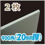 発泡スチロール 900×900×厚20mm  2枚