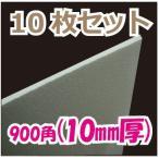 発泡スチロール 900×900×厚10mm  10枚