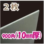 発泡スチロール 900×900×厚10mm  2枚