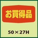 業務用販促シール 「お買得品」50x27mm 1冊1000枚 ※※代引不可※※