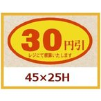 業務用販促シール 「30円引」45x25mm 1冊500枚 ※※代引不可※※