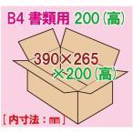 B4書類サイズダンボール箱 「B4-20」390×265×200mm 「10枚」