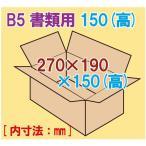 B5書類サイズダンボール箱 「B5-15」270×190×150mm 「10枚」