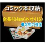 ダンボール 選書 コミック B6 四六判 191×404×高さ135mm 1枚