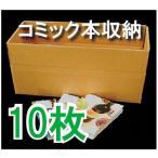 ダンボール 選書 コミック B6 四六判 191×404×高さ135mm 10枚