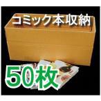 ダンボール 選書 コミック B6 四六判 191×404×高さ135mm 50枚