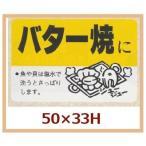 業務用販促シール 「バター焼に」50x33mm 1冊500枚 ※※代引不可※※