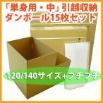 単身引越(中)ダンボール箱15枚+エアキャップセット(宅配便120サイズ「10枚」&140サイズ「5枚」)