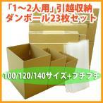 単身引越(大1?2人用) ダンボール箱23枚+エアキャップセット(宅配便100サイズ10枚、120サイズ10枚、140サイズ3枚)