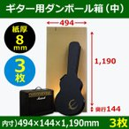 ギター用ダンボール箱「中」WF(紙厚8mm)材質 「1枚」