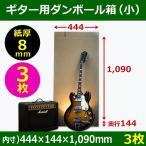 ギター用ダンボール箱「小」WF(紙厚8mm)材質 「1枚」