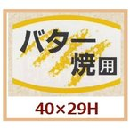 業務用販促シール 「バター焼用」40x29mm 1冊1000枚 ※※代引不可※※