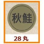 販促 シール ステッカー ラベル「秋鮭」28x28mm 1冊1,000枚 代引不可