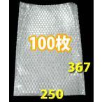 角1封筒対応 エアーキャップ袋 100枚 間口250×367mm