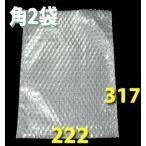 角2封筒対応 エアーキャップ袋 10枚 間口222×317mm