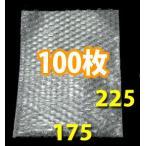 送料無料・角5封筒対応 エアーキャップ袋 100枚 間口175×225mm