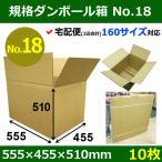 ダンボール 段ボール 160サイズ 箱 555×455×510mm 10枚 No.18