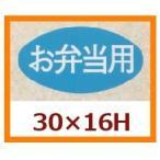 業務用販促シール 「お弁当用」30x16mm 1冊1000枚 ※※代引不可※※