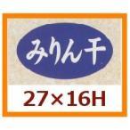 業務用販促シール 「みりん干し」27x16mm 1冊1000枚 ※※代引不可※※《区分A》