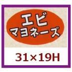 業務用販促シール 「エビマヨネーズ」31x19mm 1冊1000枚 ※※代引不可※※