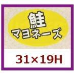 業務用販促シール 「鮭マヨネーズ」31x19mm 1冊1000枚 ※※代引不可※※