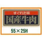 業務用販促シール 「すぐれた味 国産牛肉」55x25mm 1冊1000枚 ※※代引不可※※