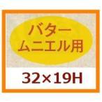 業務用販促シール 「バター ムニエル用」32x19mm 1冊1000枚 ※※代引不可※※《区分A》