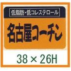 業務用販促シール 「名古屋コーチン」38x26mm 1冊1000枚 ※※代引不可※※《区分A》