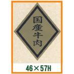 業務用販促シール 「国産牛肉」46x57mm 1冊750枚 ※※代引不可※※