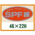 業務用販促シール 「SPF豚」46x22mm 1冊1000枚 ※※代引不可※※