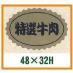 業務用販促シール 「特選牛肉」48x32mm 1冊1000枚 ※※代引不可※※