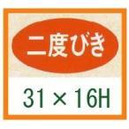業務用販促シール 「二度びき」31x16mm 1冊1000枚 ※※代引不可※※