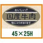 業務用販促シール 「国産牛肉」45x25mm 1冊1000枚 ※※代引不可※※