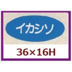 業務用販促シール 「イカシソ」36x16mm 1冊1000枚 ※※代引不可※※