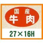 業務用販促シール 「国産牛肉」27x16mm 1冊1000枚 ※※代引不可※※
