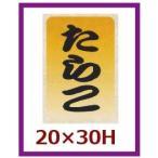 業務用販促シール 「たらこ」20x30mm 1冊1000枚 ※※代引不可※※《区分A》