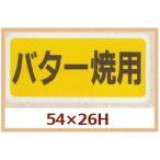 業務用販促シール 「バター焼用」54x26mm 1冊500枚 ※※代引不可※※