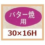 業務用販促シール 「バター焼用」30x16mm 1冊1000枚 ※※代引不可※※